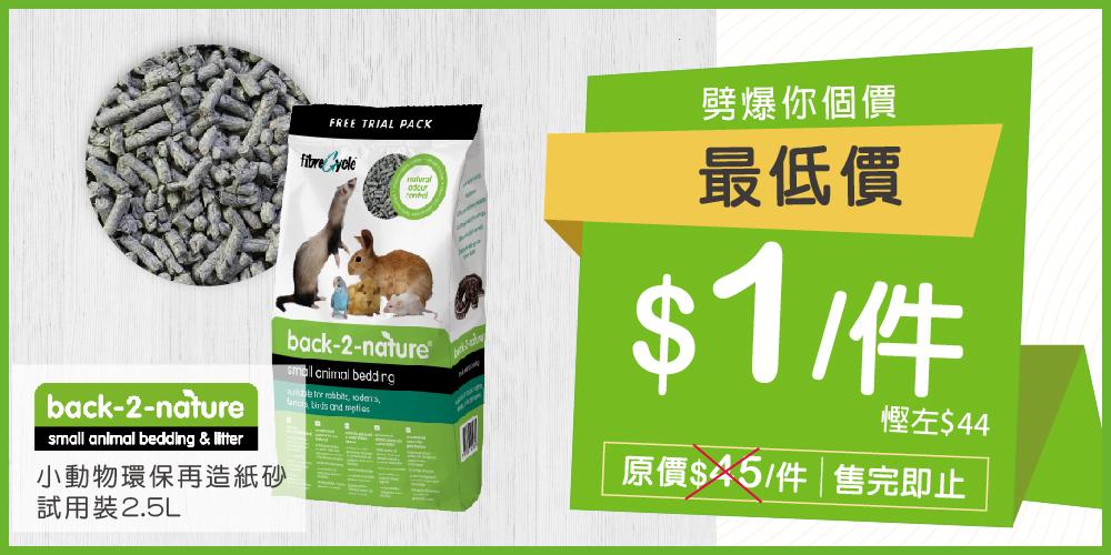 Back-2-Nature 小動物環保再造紙砂試用裝2.5L