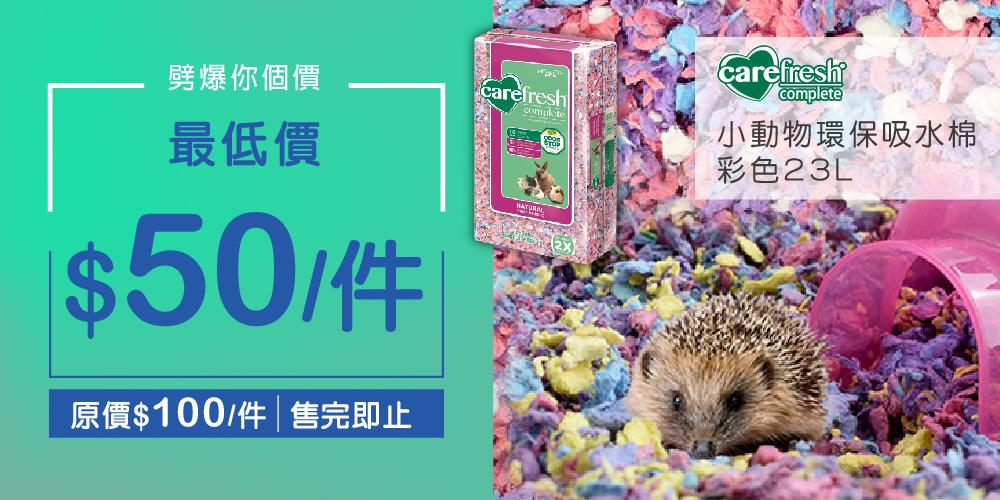 Carefresh小動物環保吸水棉-彩色23L 最低可減至$50