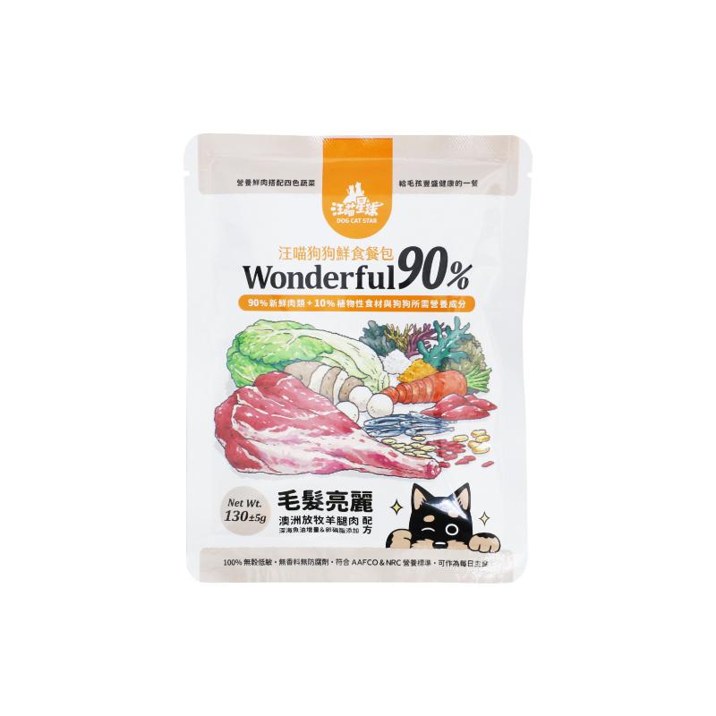 狗90%毛髮亮麗羊肉主食餐包130g