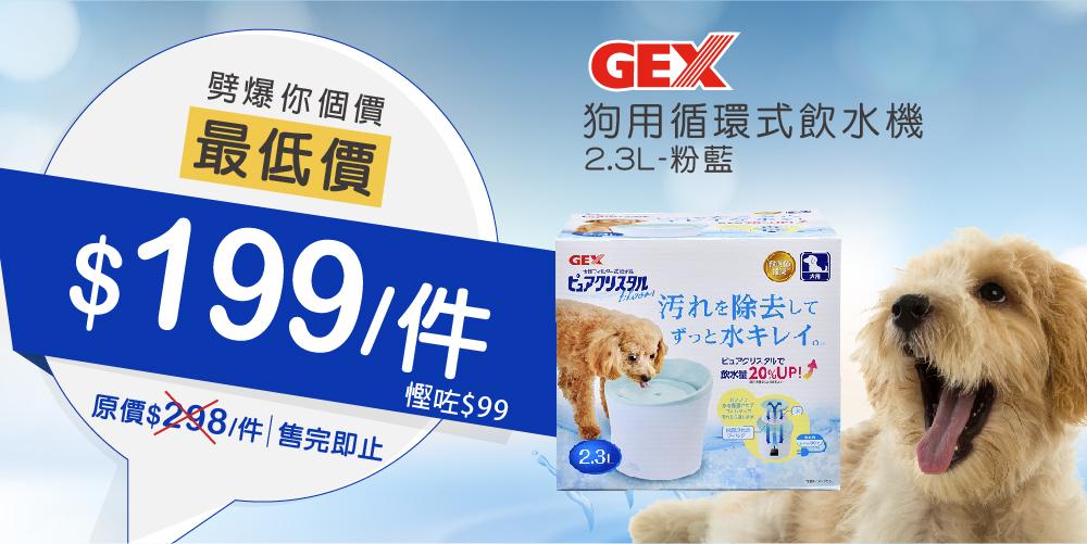 GEX狗用循環式飲水機2.3L-粉藍