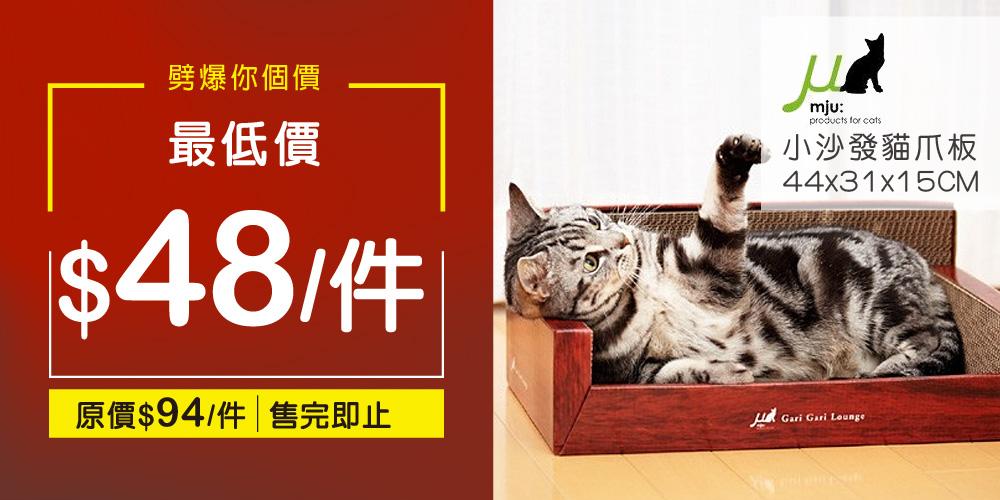 GARI GARI 小沙發貓爪板44x31x15CM 最低可減至$48