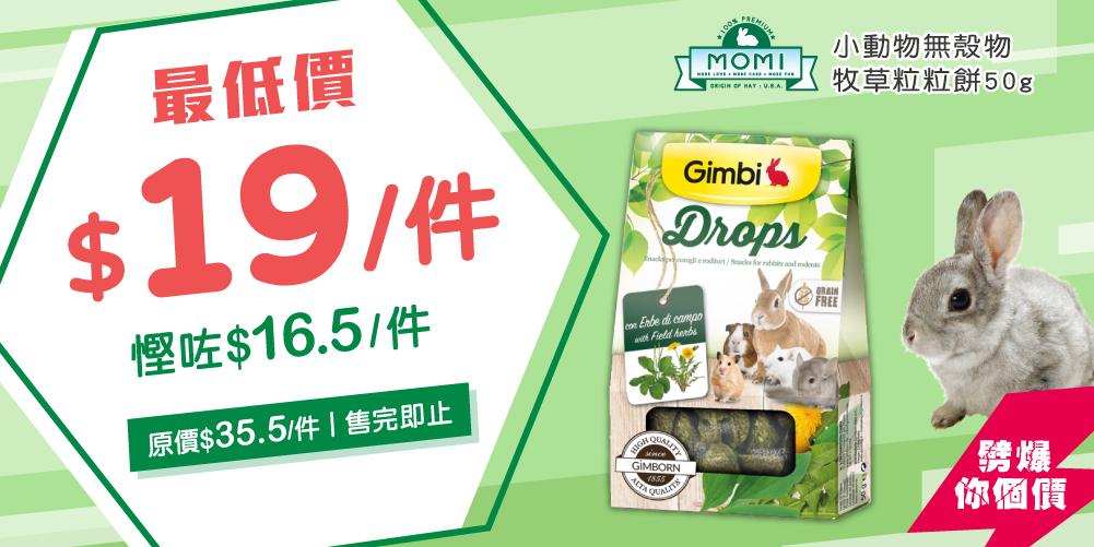 Gimbi小動物無殼物牧草粒粒餅50g