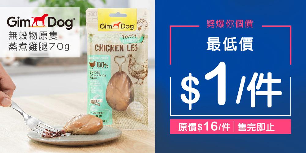 Gimdog無穀物原隻蒸煮雞腿70g  最低可減至HK$1