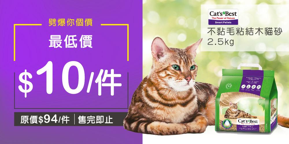 Cat's Best不黏毛粘結木貓砂2.5kg  最低可減至$10