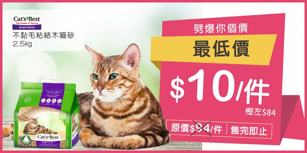 Cat's Best 不黏毛粘結木貓砂2.5kg