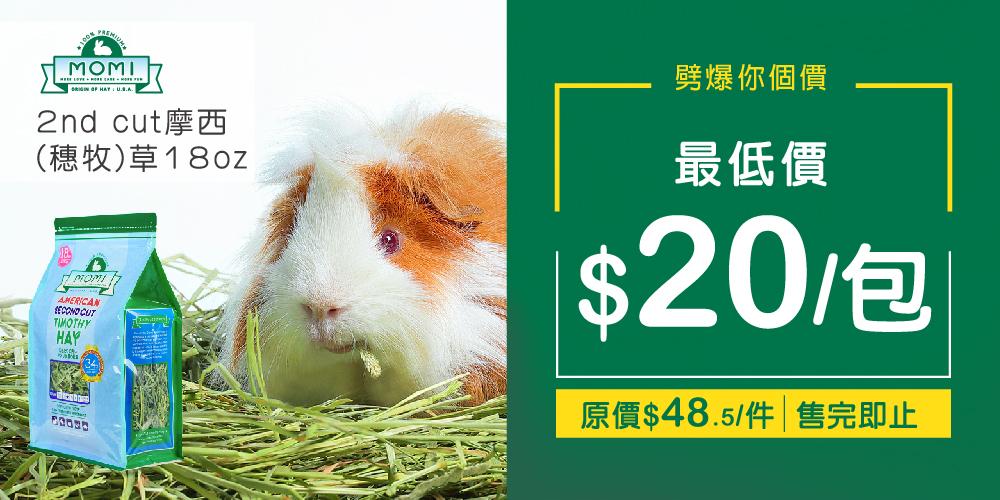MOMI 2nd cut摩西(穗牧)草18oz 最低可減至$20