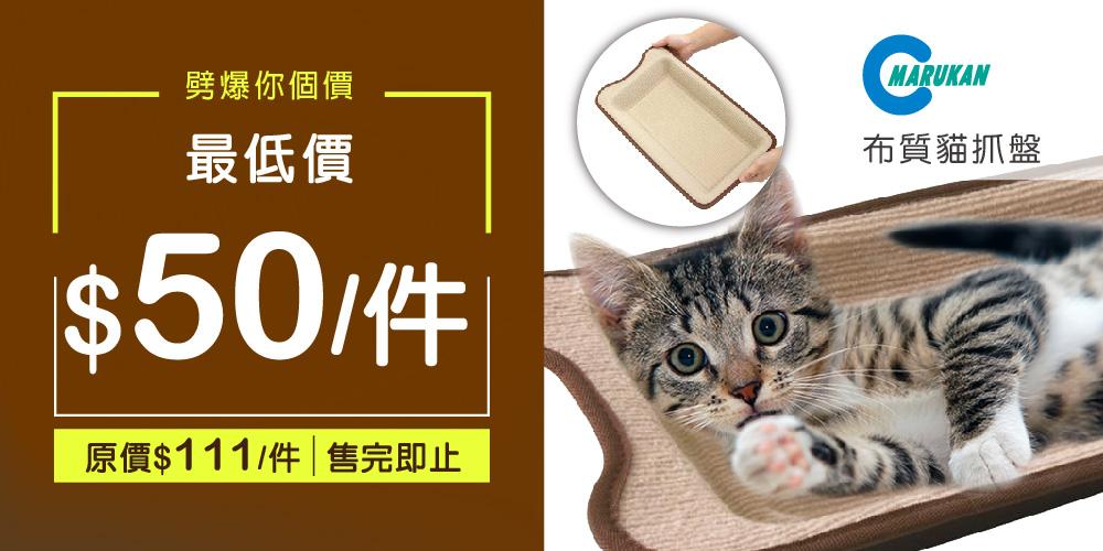 Marukan布質貓抓盤 最低可減至$50
