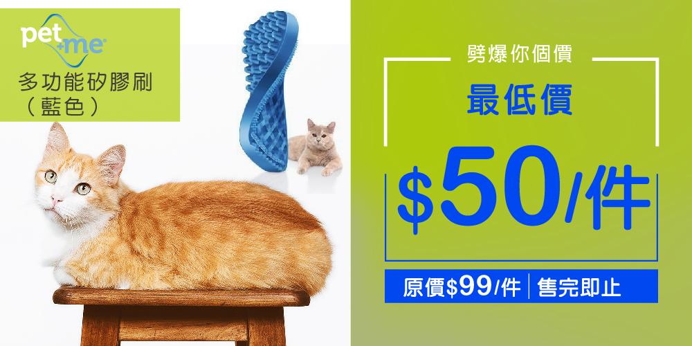 PET+ME多功能矽膠刷(藍色) 最低可減至$50