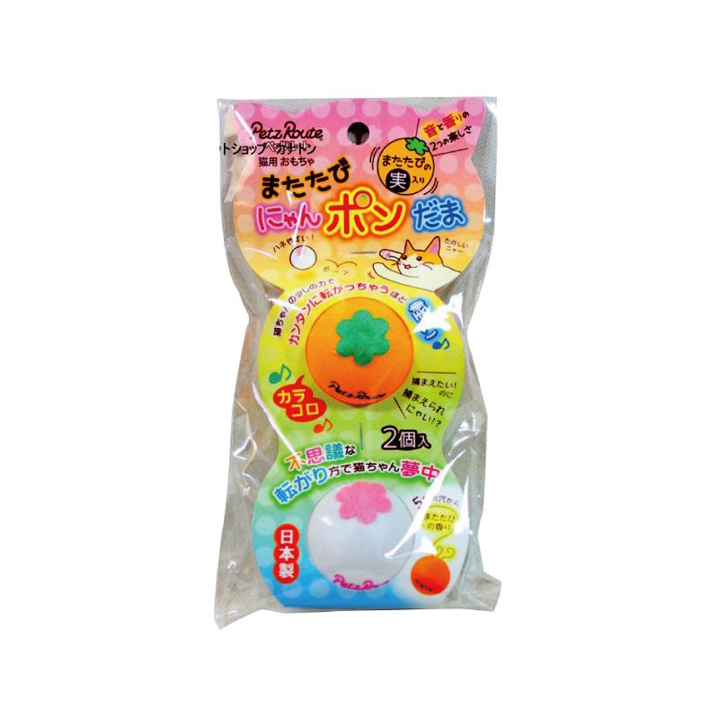 木天蓼貓用玩具球 2個 直徑4cm
